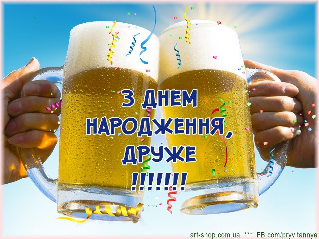 Открытки мужчине с днем рождения на украинском языке, святого андрея