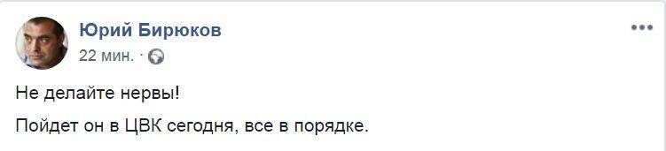 """""""Гетьман, бл*дь!"""" По Порошенку з його походом до ЦВК пройшлися жорстким питанням"""