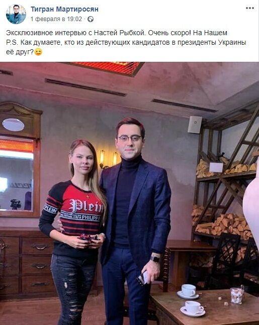 Настя Рыбка сольет громкий компромат на кандидата в президенты Украины: что об это известно