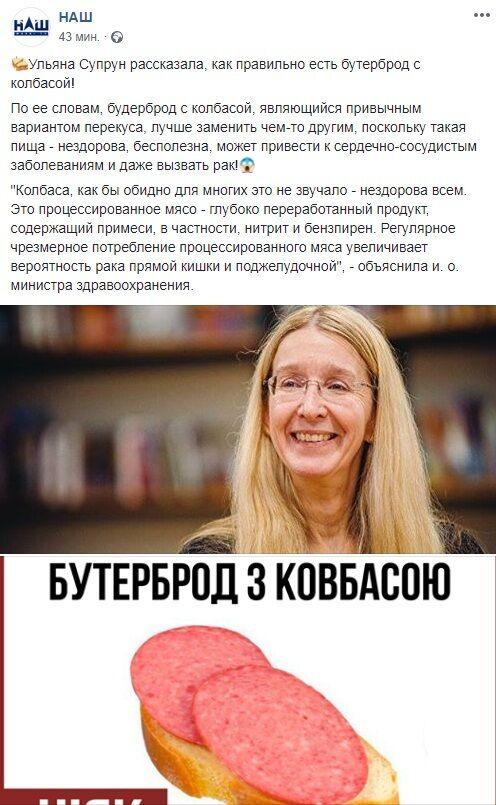 """""""Бомбическая тетка"""": запретившую есть бутерброды Супрун предложили выдвинуть в президенты Украины"""