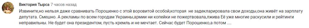 Боровой ответил на громкое обвинение в адрес Тимошенко