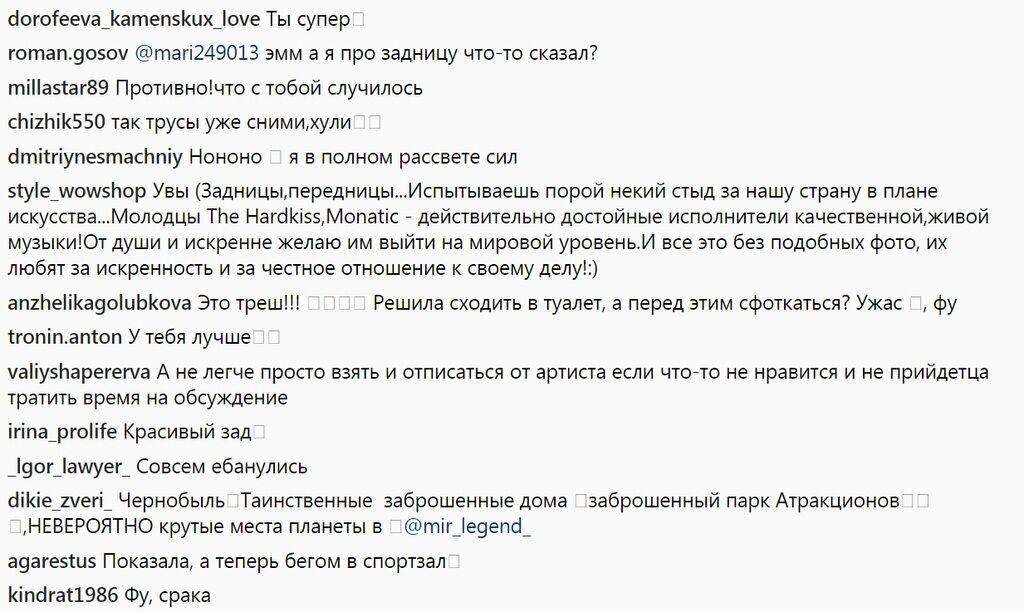Настя Каменских приспустила штаны и показала в Инстаграме откровенное фото