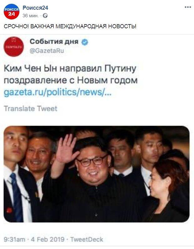 Путин и Ким Чен Ын рассмешили сети жестом