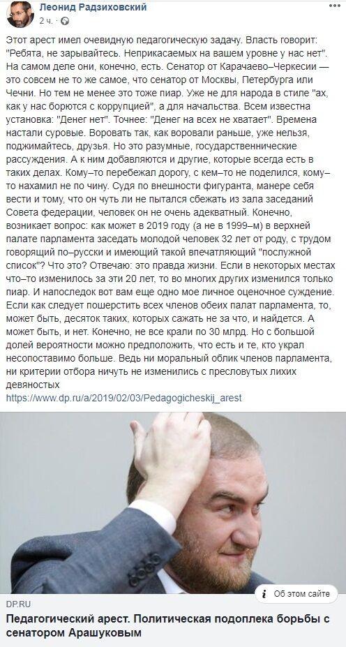Чому заарештували Арашукова: Радзіховський назвав причину і пояснив мотивацію Кремля