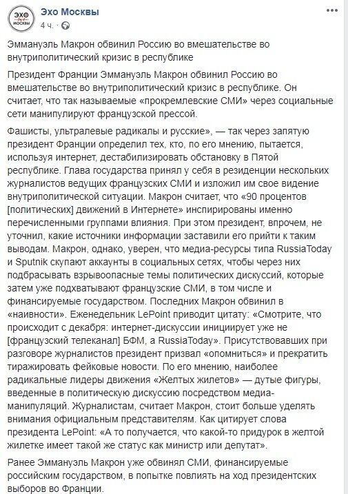 Макрон поставив росіян у один ряд з фашистами і закликав до рішучих дій