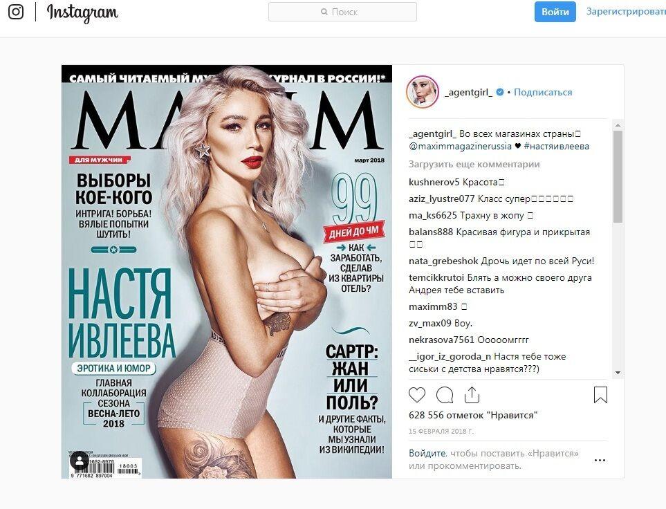 Настя Івлєєва: хто вона, чому її не пустили в Україну та її гарячі фото/відео з Інстаграму