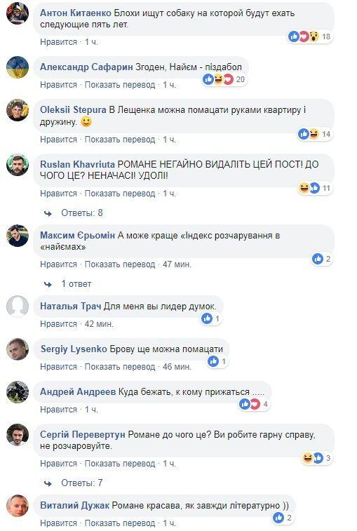 """""""Найєм - пі*дабол"""": пост Скрипіна про """"колективно обісравшихся єврооптимістів"""" набирає популярності в Мережі"""
