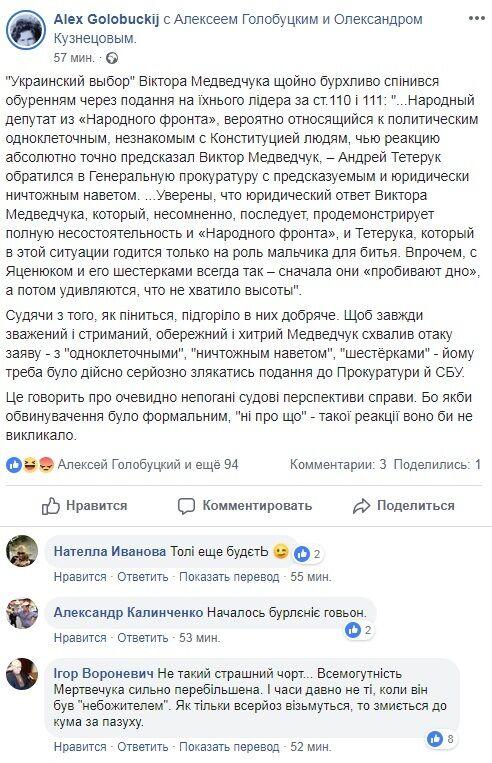 """У кума Путина сорвало крышу: Голобуцкий объяснил, почему появились реальные шансы """"закрыть"""" Медведчука"""