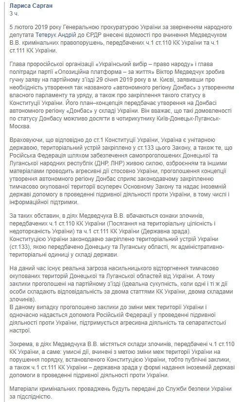 Медведчук може потрапити за грати: в ГПУ відкрили гучну справу проти кума Путіна