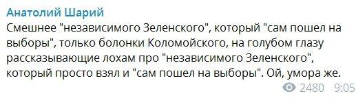 """""""Історії для лохів"""": Шарій висміяв Зеленського з Коломойським"""