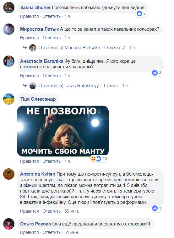 Мотивация бороться за Супрун: как Ольга Богомолец опозорилась на ТВ