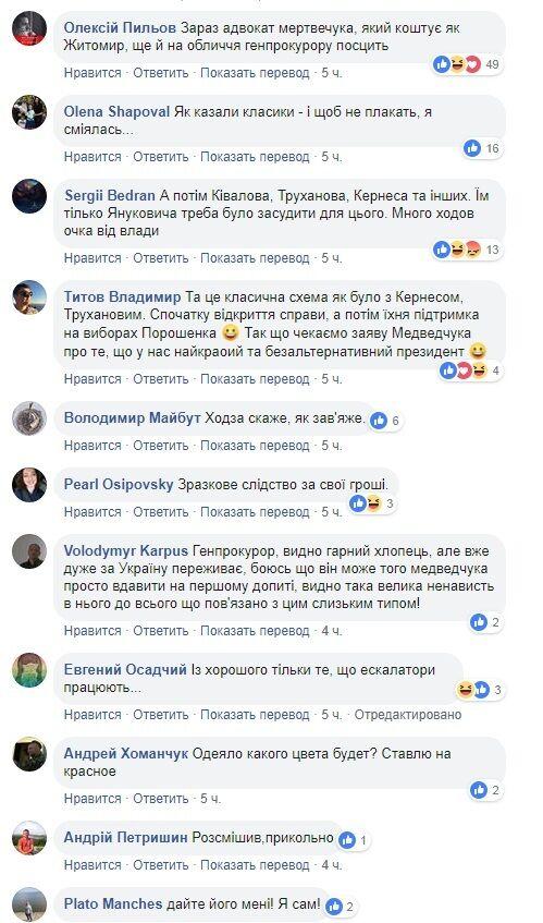 """""""Адвокат Медведчука еще на лицо генпрокурора посцыт"""": в сети высмеяли дело"""