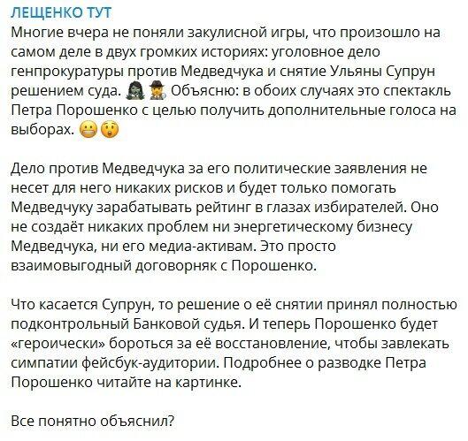 Вистава від Порошенка: Лещенко пояснив, чому зняли Супрун і завели справу на Медведчука