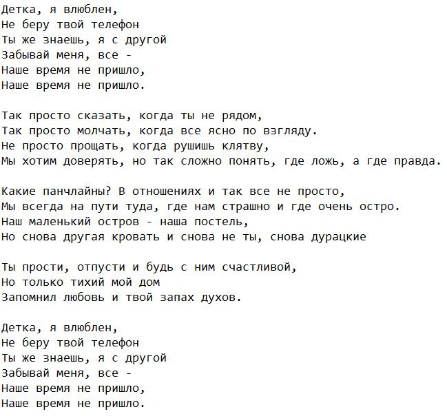 """""""Время не пришло"""": текст пісні Єгора Кріда, на яку його надихнула Даша Клюкіна"""