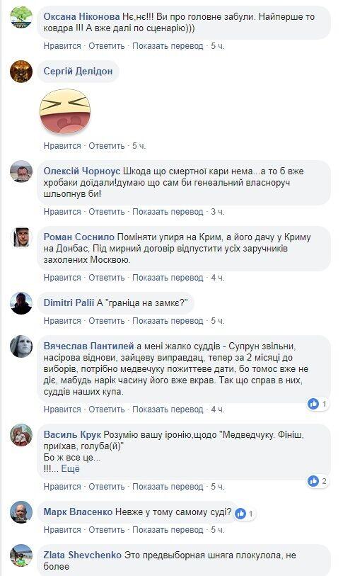 """""""Адвокат Медведчука ще на обличчя генпрокурора посцить"""": в мережі висміяли справу"""