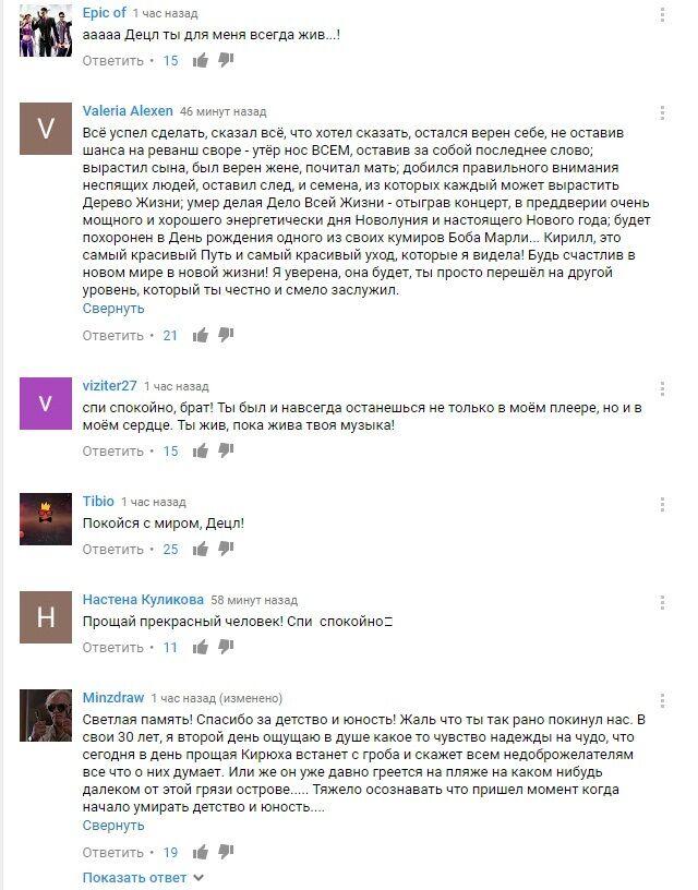 Последний клип Децла собрал душераздирающие комментарии