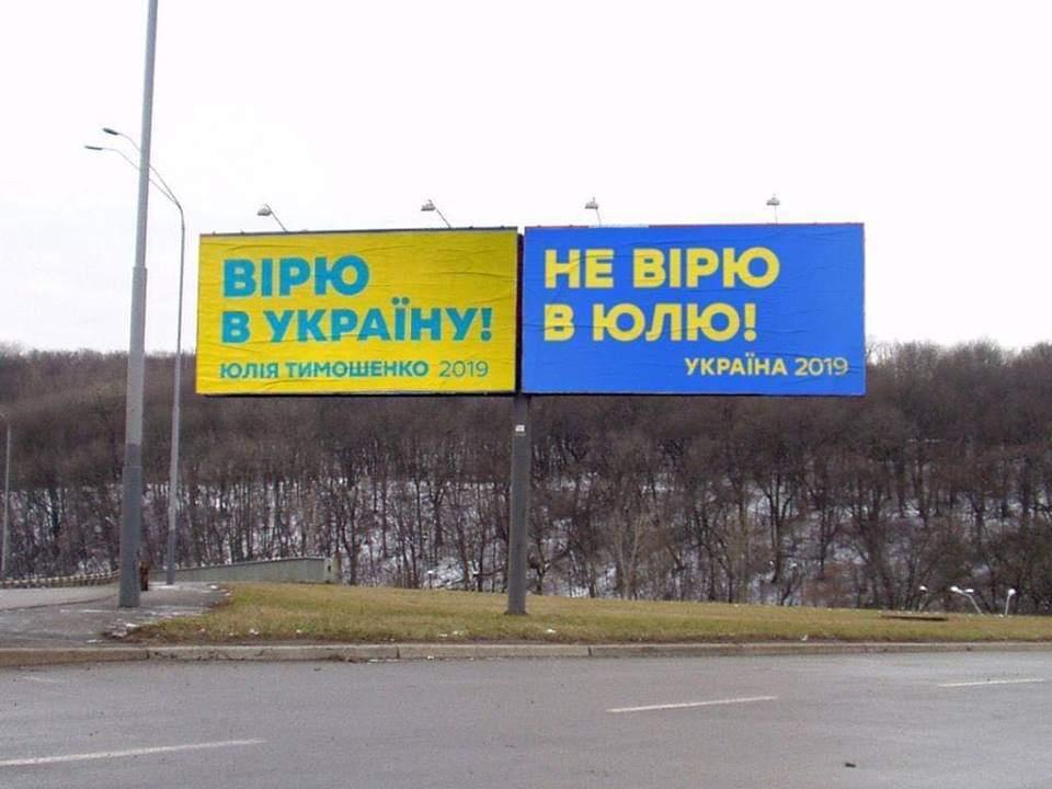 Тимошенко жорстко відповіли на її рекламу