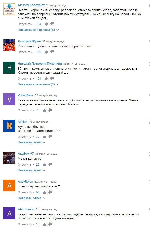Киселев и Дудь набрали рекорд по дизлайкам: в комментариях истерика