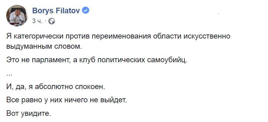 """Філатов """"наїхав"""" на Тимошенко через перейменування Дніпропетровської області"""