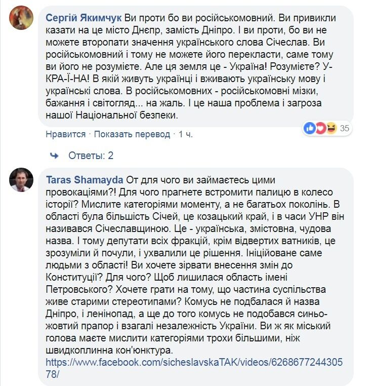 """Филатов """"наехал"""" на Тимошенко из-за переименования Днепропетровской области"""