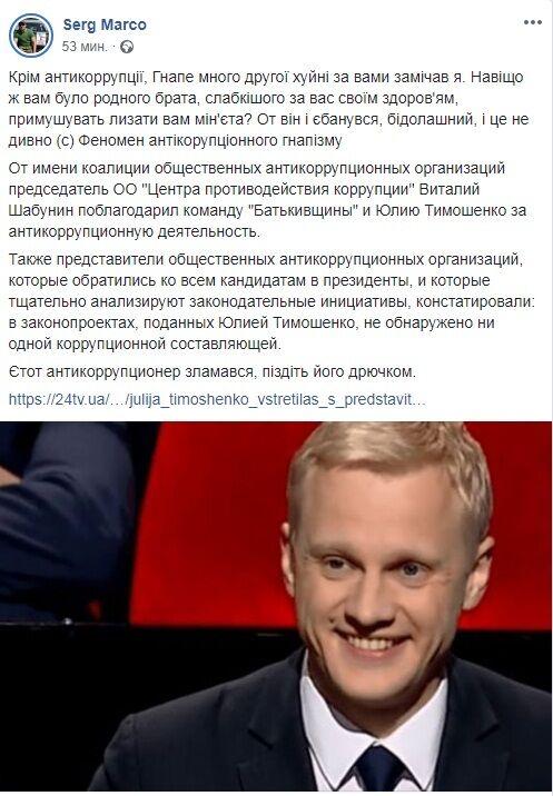 """В Сети предложили """"пиз*ить"""" Шабунина: что он сказал и при чем тут Тимошенко"""