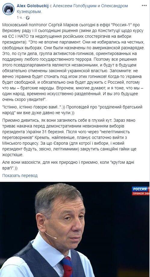 Росія не визнає вибори президента України і вийде з Мінського процесу, - Голобуцький