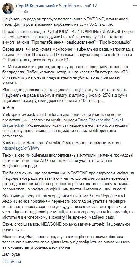 """""""Участникам АТО разрешено убивать"""": за что канал Медведчука оштрафовали почти на 100 тысяч гривен"""