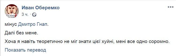 Дмитрий Гнап: кто он, крал ли деньги у армии и как попал в громкий скандал