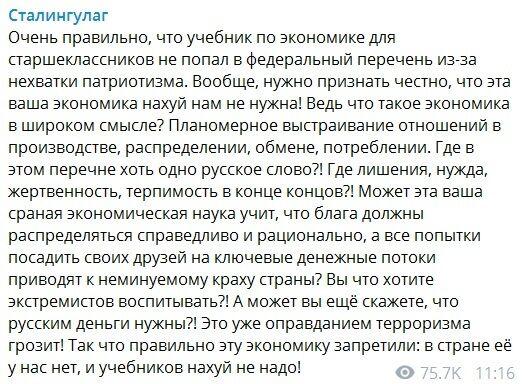 """""""Ваша экономика нах*й не нужна"""": скандал с запретом учебника в России набирает обороты"""
