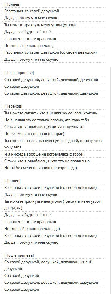 Break up with your girlfriend, i'm bored: переклад хіта Аріани Гранде