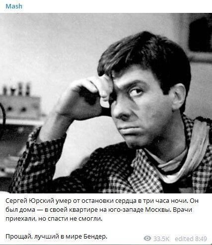 Причина смерті Сергія Юрського