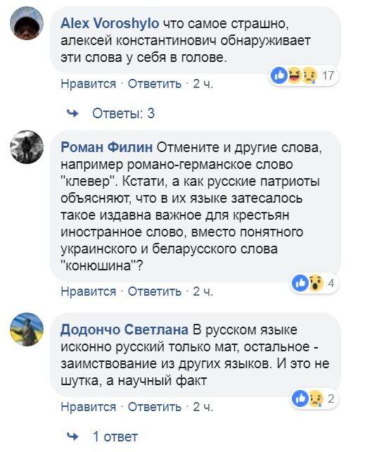 У Росії скоро забудуть російську мову: сенатор Пушков виступив проти англійської