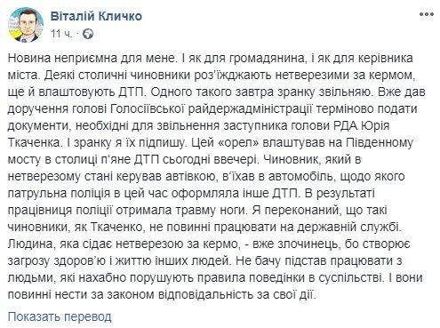 Юрій Ткаченко влаштував ДТП: хто він і який скандал розгорівся