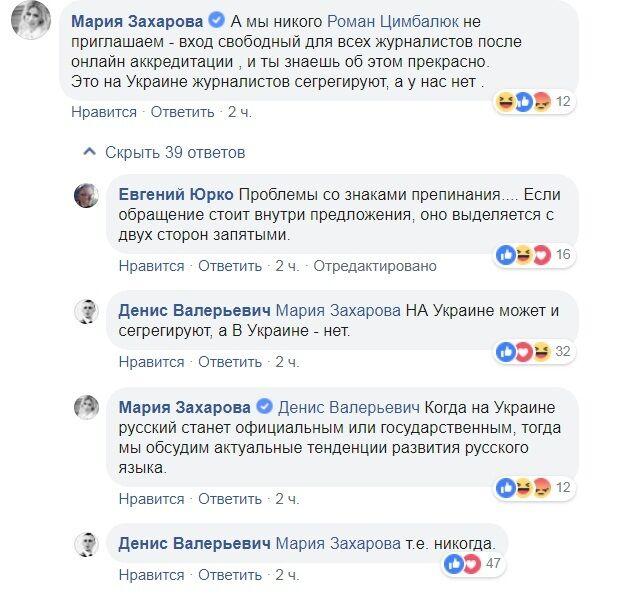 """""""Вхід вільний"""": Цимбалюк зробив привабливу пропозицію Захарової, і вона відразу ж дала відповідь"""