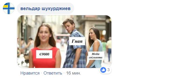 """Нетерпима ноша"": Дмитро Гнап показав ""ксиву"""