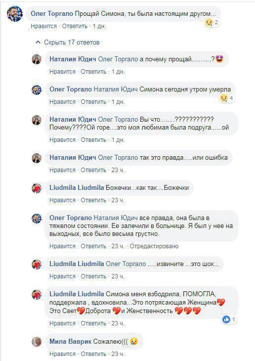 Симона Бородіна померла: хто вона, в який скандал потрапляла, фото