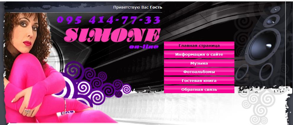 Симона Бородина: как ее выбрали верховной жрицей, эротичные фото