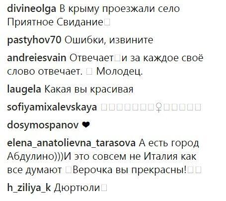 Віра Брежнєва показала нове фото і запропонувала зіграти в гру