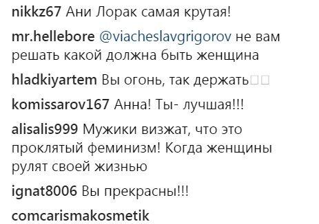 """""""Мужики визжат"""": Ани Лорак предстала в новом образе"""