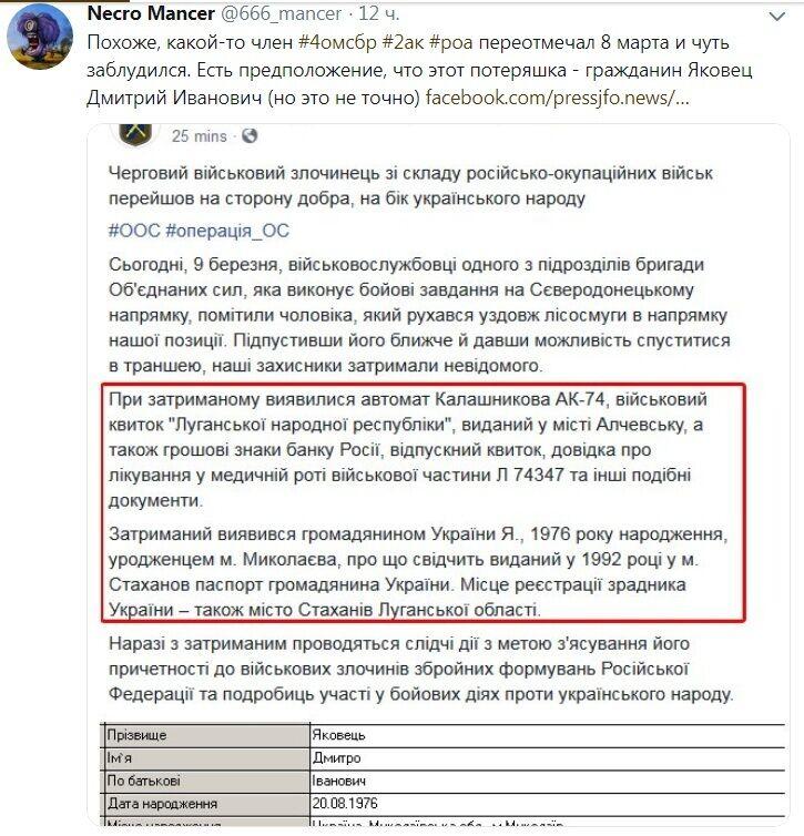 """Дмитро Яковець: хто він, чи воював за """"ЛНР"""" і як його затримали"""