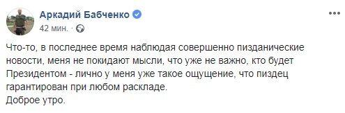 """""""Буде пи*дець"""": Аркадій Бабченко дав прогноз щодо виборів президента України"""