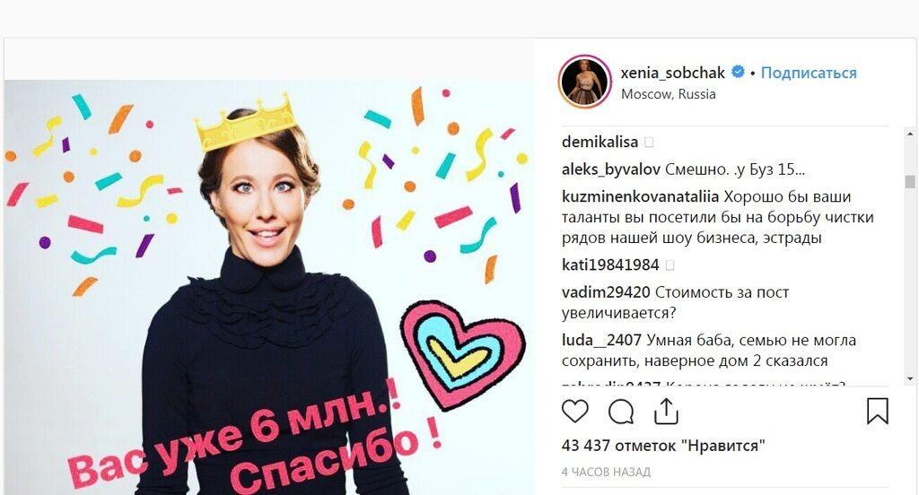 """""""Косая шлюха-лошадь"""": Собчак получила порцию жесткой критики в Instagram"""