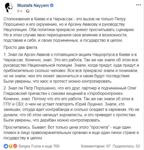 """Порошенко і Аваков """"плюнули в обличчя"""" Україні: як доведеться платити"""