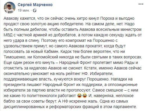 """""""Треба бути повним дебілом"""": блогер розповів, як Тимошенко і Коломойський """"кинуть"""" Авакова"""
