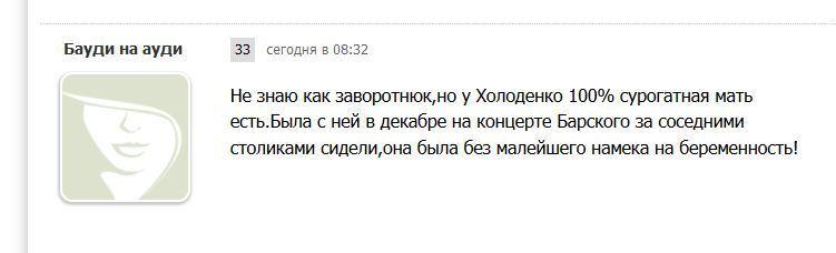 """В феврале была без живота, а в марте родила"": откуда ребенок у Наталии Холоденко"