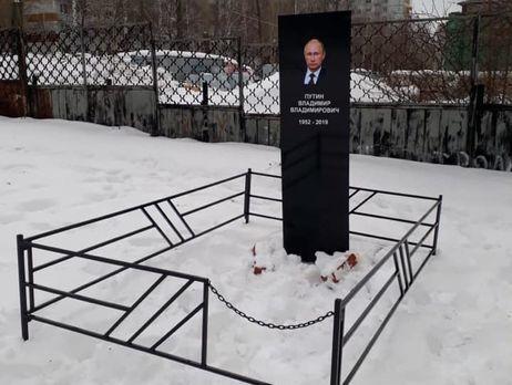 Могила для Путина оказалась настоящей - в России разгорелся скандал