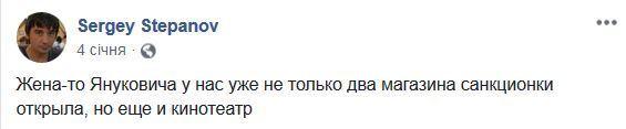 Людмила Янукович: как она бежала из Донецка и где прячется сейчас