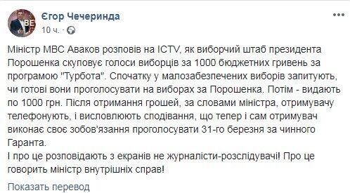 Громкий скандал? Аваков рассказал, как команда Порошенко подкупает избирателей
