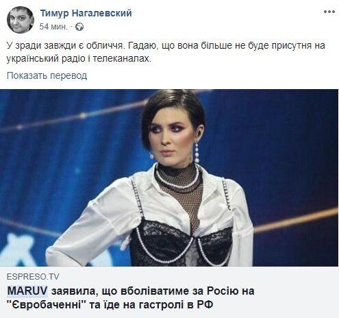 """MARUV пообещала на """"Евровидении"""" болеть за Россию: украинцы в ярости"""