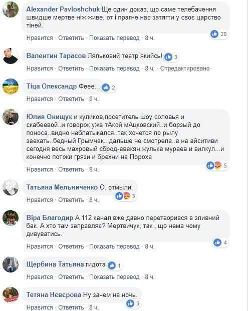 """""""Тушки різного ступеня підгнилості"""": скандальна Вітренко засвітилася на українському ТБ"""
